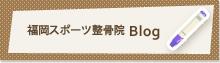 福岡スポーツ整骨院ブログ