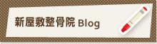 グランパレッタ整骨院Blog