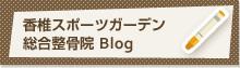香椎スポーツガーデン総合整骨院 Blog