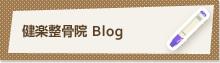 健楽整骨院Blog