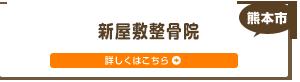 熊本市 グランバレッタ整骨院 詳しくはこちら