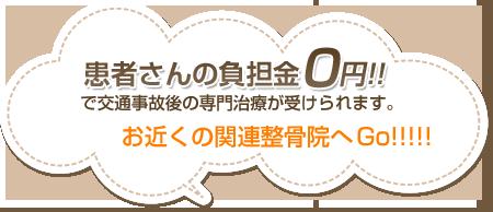 患者さんの負担金0円!! で交通事故ごの専門治療が受けられます。 お近くの関連整骨院へGo!!!!!